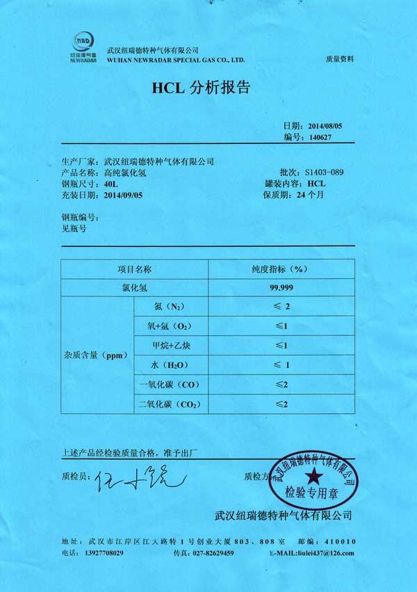 无水氯化氢气体检测报告