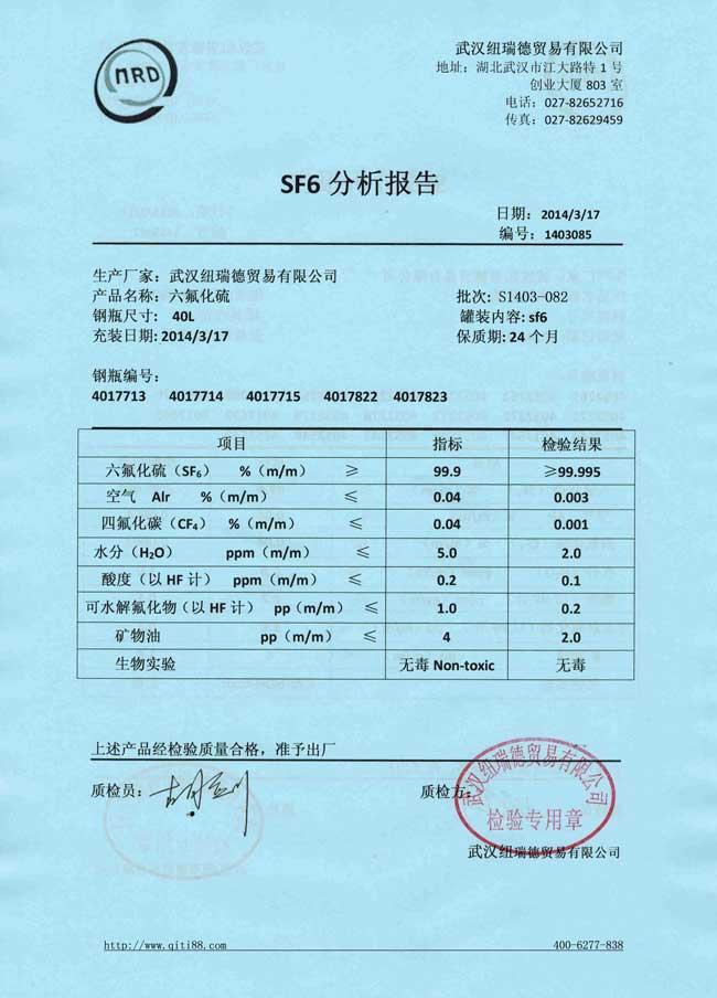 六氟化硫气体检测报告